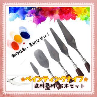 ペインティングナイフ 5組 油絵 パレット スクレーパー ステンレス スパチュラ(絵筆)