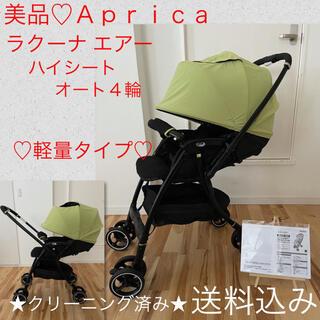 Aprica - 美品♡ベビーカー♡アップリカ ラクーナ エアー ハイシート オート4輪