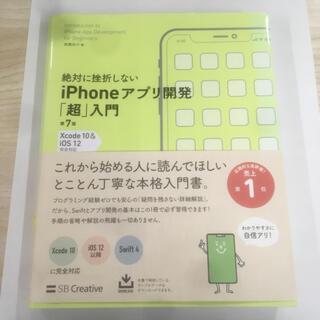絶対に挫折しないiPhoneアプリ開発「超」入門 Xcode10 & iOS12(コンピュータ/IT)
