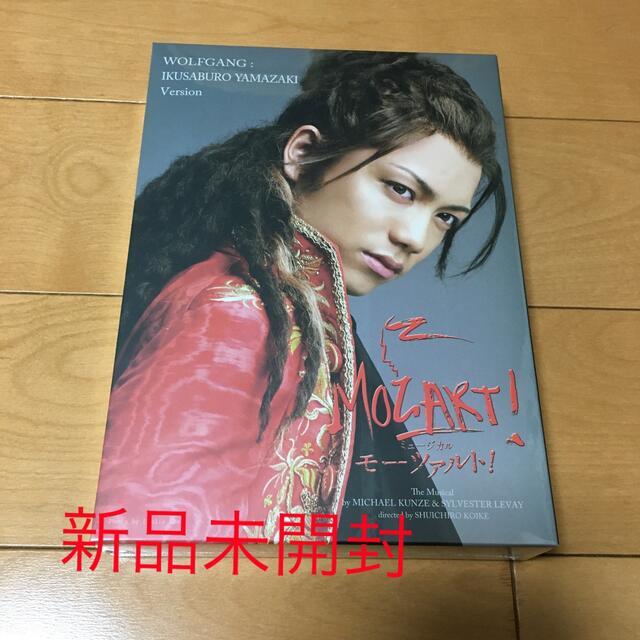ミュージカル モーツァルト!DVD 山崎育三郎ver. エンタメ/ホビーのDVD/ブルーレイ(その他)の商品写真
