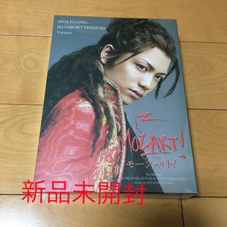 ミュージカル モーツァルト!DVD 山崎育三郎ver.