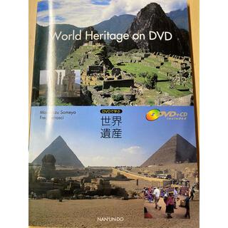 DVDで学ぶ世界遺産(語学/参考書)