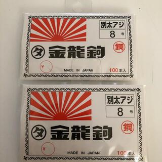 金龍鉤 別太アジ 8号 200本(ルアー用品)