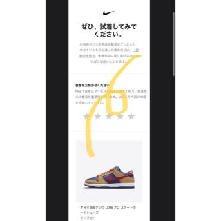 NIKE - ナイキの箱配送 NIKE SB DUNK LOW PRO 27.0cm