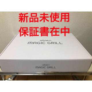 新品未使用 アビエン マジックグリル ホットプレート  MAGIC GRILL(ホットプレート)