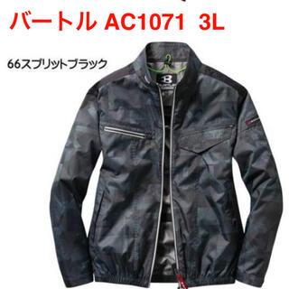 バートル(BURTLE)のバートル エアークラフト  AC1071 (服のみ)(その他)