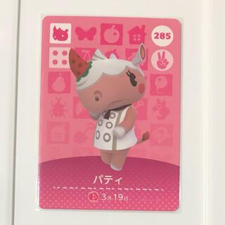 ニンテンドースイッチ(Nintendo Switch)のどうぶつの森 amiiboカード パティ(カード)