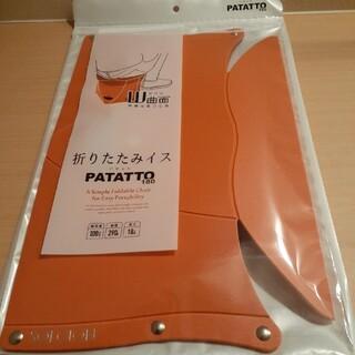 パタット 180(折り畳みイス)