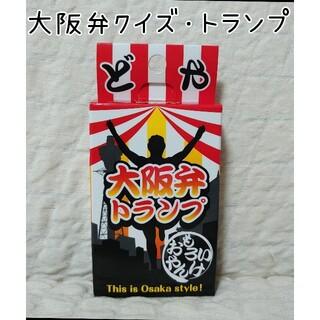 大阪弁トランプ(トランプ/UNO)