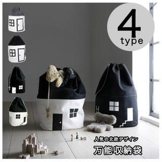 巾着型 収納袋 おもちゃ収納 モノトーン シンプル【タイプA】