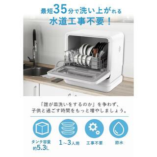 新品 モーソー 食器洗い乾燥機 工事不要 タンク式食洗機 除菌率99.9%