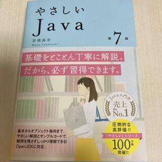 やさしいJava 第7版(コンピュータ/IT)