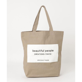 beautiful people - beautifulpeople big name tote ベージュ