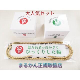 【大人気3個セット】銀座まるかん びっくりした輪ほか(ボディクリーム)