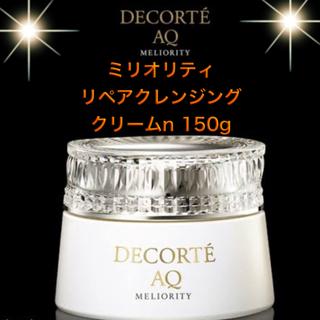 COSME DECORTE - コスメデコルテ AQ ミリオリティ リペア クレンジングクリームn 150ml