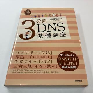 3分間DNS基礎講座 世界一わかりやすいネットワ-クの授業(コンピュータ/IT)