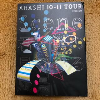 """アラシ(嵐)の嵐 ARASHI """"Scene""""~君と僕の見ている風景 スタジアム DVD (ミュージック)"""