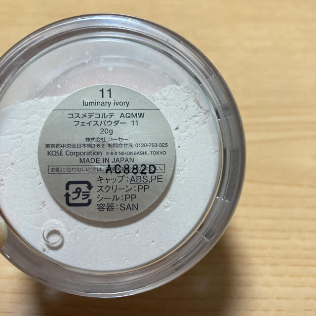 COSME DECORTE(コスメデコルテ)のコスメデコルテ フェイスパウダー 11 コスメ/美容のベースメイク/化粧品(フェイスパウダー)の商品写真