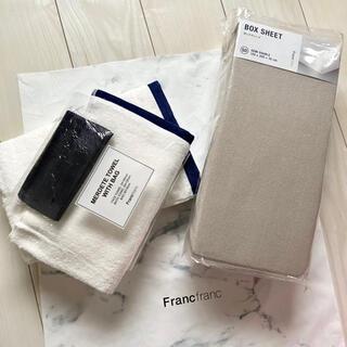Francfranc - 新品 フランフラン タオル セット ボックスシーツ セミダブル まとめ売り