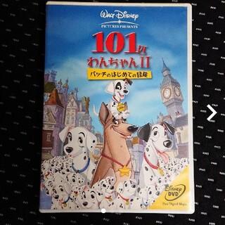 ディズニー(Disney)の101匹わんちゃんⅡ~パッチのはじめての冒険(キッズ/ファミリー)
