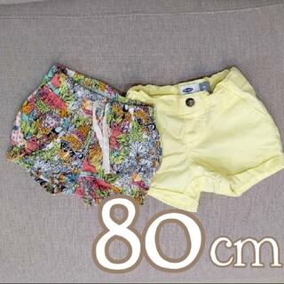 ベビーギャップ(babyGAP)のベビー ショートパンツ セット 80cm babyGAP  OLD NAVY(パンツ)
