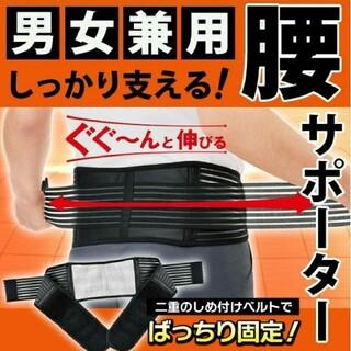 二重ベルトでしっかり固定!【男女兼用】しっかり支える!腰サポーター