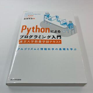 Pythonによるプログラミング入門 東京大学教養学部テキスト アルゴリズムと情(コンピュータ/IT)