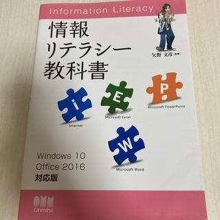 情報リテラシ-教科書 Windows 10/Office 2016対応版(コンピュータ/IT)