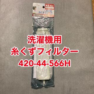 エルパ(ELPA)の洗濯機用糸くずフィルター① 420-44-566H(その他)