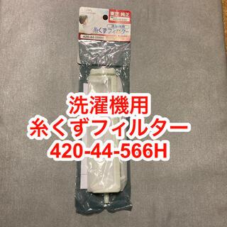 エルパ(ELPA)の洗濯機用糸くずフィルター② 420-44-566H(その他)