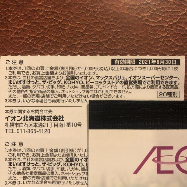 AEON(イオン)の5000円分 イオン マックスバリュ 株主優待券 チケットの優待券/割引券(ショッピング)の商品写真