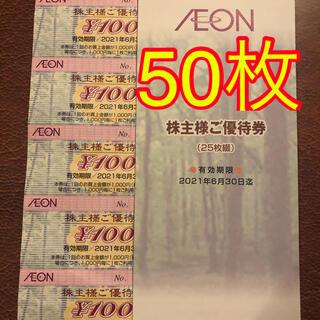 AEON - 5000円分 イオン マックスバリュ 株主優待券