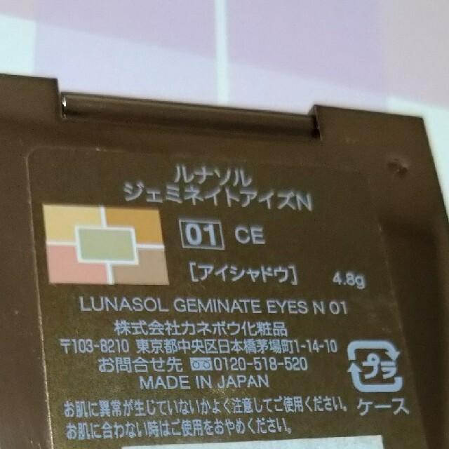 LUNASOL(ルナソル)のジェミネイトアイズN コスメ/美容のベースメイク/化粧品(アイシャドウ)の商品写真