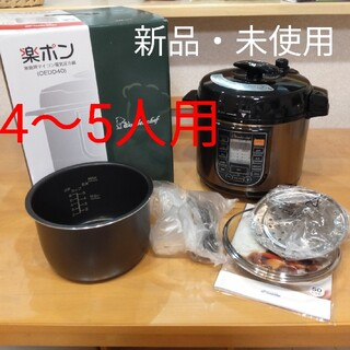 ワンダーシェフ - 新品・未使用 4L 炊飯使用可能 電気圧力鍋