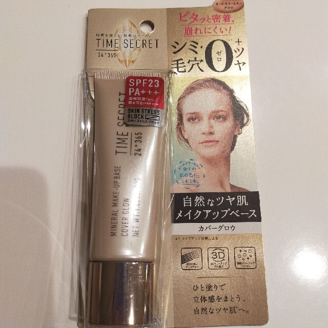 msh(エムエスエイチ)のタイムシークレット ミネラルメイクアップベース カバーグロウ(30g) コスメ/美容のベースメイク/化粧品(化粧下地)の商品写真