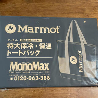 MARMOT - モノマックス 5月号付録 マーモット 特大保冷保温バッグ