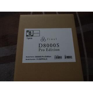 本日限り限定出品 final D8000pro Edition