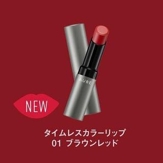 オーブ(AUBE)の新品 AUBE タイムレスカラーリップ 01 ブラウンレッド(口紅)
