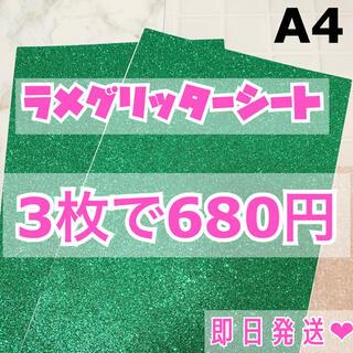 A4サイズ ラメ グリッター シート 緑 3枚(男性アイドル)