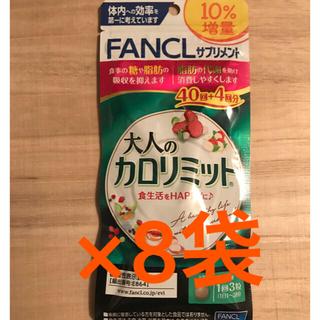 FANCL - ファンケル 大人のカロリミット 40回+4回分 ×8袋