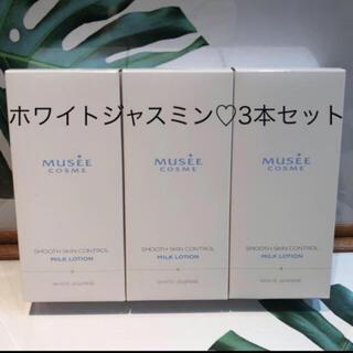 ミュゼコスメ ミルクローション ホワイトジャスミン3本セット 新品未開封(ボディローション/ミルク)