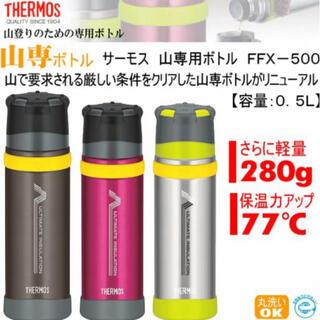 THERMOS - 【新品未使用】THERMOS 真空断熱ステンレスボトル 0.5L FFX-500