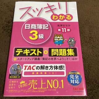 TAC出版 - スッキリわかる日商簿記3級 第11版 わかりやすい 新品 未使用