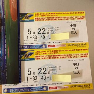 ukimaru様専用 バンテリンドーム チケット(野球)