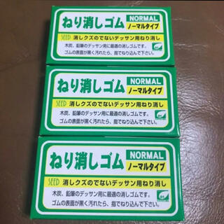 ねりけし ねり消しゴム ホワイト 白 3つ(消しゴム/修正テープ)