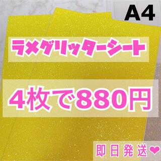 A4サイズ ラメ グリッター シート 黄色 4枚(男性アイドル)