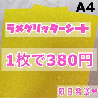 A4サイズ ラメ グリッター シート 黄色 1枚(男性アイドル)