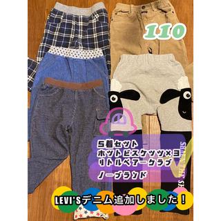 ミキハウス(mikihouse)の男の子 パンツ 110 人気ブランド 6着  まとめ売り(パンツ/スパッツ)