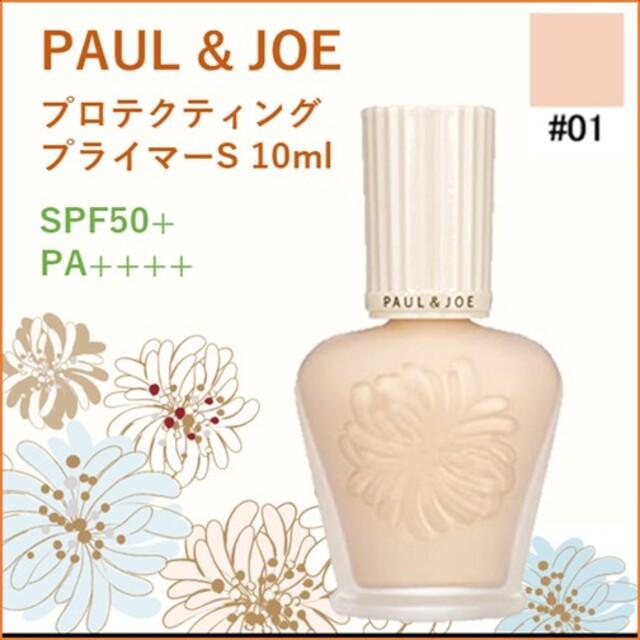 PAUL & JOE(ポールアンドジョー)のPAUL & JOE プロテクティング ファンデーション プライマーS #01 コスメ/美容のベースメイク/化粧品(化粧下地)の商品写真