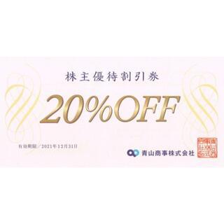 青山商事(洋服の青山ほか)株主優待券20%off券(ショッピング)